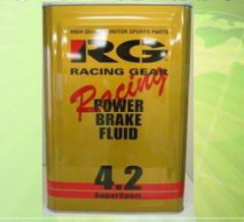 RG(レーシングギア) ブレーキフルード DOT4.2 18L