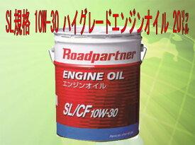 SL規格 10W-30 ハイグレードエンジンオイル 20リットル