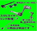 送料無料 トヨタ フィルダー ZZE123G フロント スタビライザーリンク L-T1 1本 純正同等(新品)