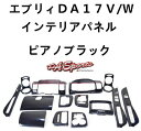 スズキエブリイワゴンDA17系V/W  3Dインテリアパネル16ピース ピアノブラック