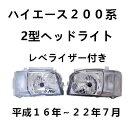 ハイエース レジアスエース 200系 1型 2型 ヘッドライト H16?H22.7 レベライザー付