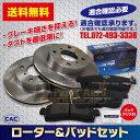 送料無料 サンバー TT1 TT2 フロントローター&パットセット(ディスクパッド CAC/専用グリス付)