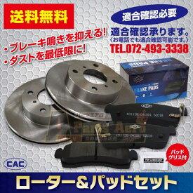 送料無料 タント L385S (ベンチ H22/1〜) Fローター&(ディスクパッド CAC/専用グリス付)