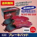 送料無料(ロングライフパッド)フロントブレーキパッド N-WGN JH1 用 ホンダ HNL-605(CAC)/専用グリス付