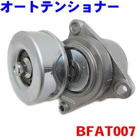 ダイナモベルト用 オートテンショナー BFAT007 ティアナ TNJ31 2003.02〜 ※適合確認が必要。ご購入の際、お車情報を記載ください。