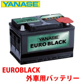ヤナセ ユーロブラック 外車用バッテリー SB050B VOLKSWAGEN/フォルクスワーゲン ポロ アップ