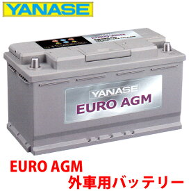 ヤナセ ユーロAGM 外車用バッテリー SB095AG PORSCHE/ポルシェ 911 カイエン パナメーラ カレラ カブリオレ ハイブリッド S