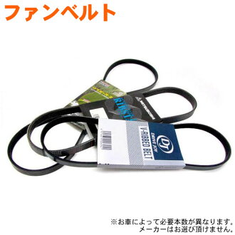 Need fan belt set Noah AZR60G AZR65G year * compliance. When you buy a car information please. * Even if you are ordering products and shipping costs will also be charged.