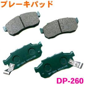 フロント ブレーキパッド DP-260 バモス HM1 HM2 HH7 HH8 前 左右セット 1台分 純正同等 ※適合確認が必要。ご購入の際、お車情報を記載ください。