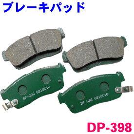 フロント ブレーキパッド DP-398 ムーヴ L150S L152S L160S L175S 前 左右セット 1台分 純正同等 ※適合確認が必要。ご購入の際、お車情報を記載ください。