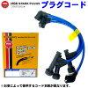 «税务» NGK 插头线 (4 轮驱动) 适合模型: 水鹿 TT1 TT2 TV1、 TV2、 TW1 TW2 [文章编号: 钢筋混凝土 FE60]