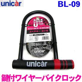 ユニカー工業 バイクロック U字 211 [BL-09]ブラック 鍵穴部分キャップ付きバイク 自転車 盗難防止