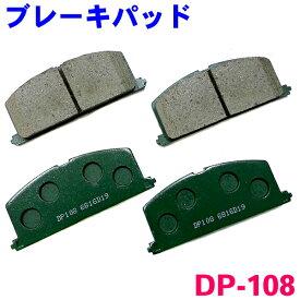 フロント ブレーキパッド DP-108 スパシオ AE111N AE115N 前 左右セット 1台分 純正同等 ※適合確認が必要。ご購入の際、お車情報を記載ください。
