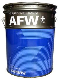 送料無料 AISIN/アイシン ATF オートマフルードワイドレンジ AFW+ AFWプラス 20L ATF6020【楽天カード分割】