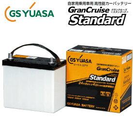 GSユアサ 高性能カーバッテリーGST/スタンダードシリーズ GST-75D23Lアクセラ レガシィ ボンゴ フーガ サニーバサラ デリカ デミオ セレナ シーマ他