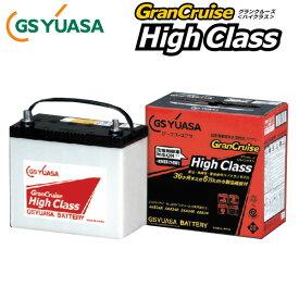 GSユアサ 高性能カーバッテリー GHC-60B24L日産 キューブ Z12GranCruise High Class グランクルーズ ハイクラス【楽天カード分割】