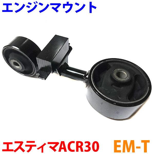 税込 送料無料 エンジンマウント EM-T エスティマ ACR30 エンジンムービングコントロールロッド【smtb-k】【kb】【楽天カード分割】