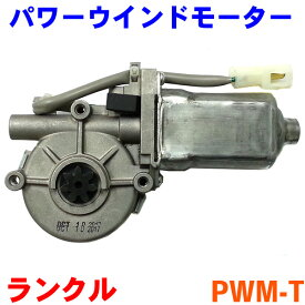 送料無料 パワーウインドモーター PWM-T 運転席側 トヨタ ランドクルーザー ランクル FZJ80 HDJ81 HZJ81 楽天カード分割