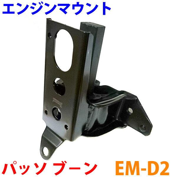 税込 送料無料 エンジンマウント EM-D2 パッソ KGC10 QNC10 QNC25 ブ−ン M300 M310 COO M401 エンジンムービングコントロールロッド【smtb-k】【kb】【楽天カード分割】