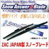 供含税非常便宜的雪使用的刮水器雪刀刃NV350队商左右安排0824乐天卡分割