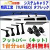 送料無料TUFREQタフレックシステムキャリアVB6/FFA2/TY1トヨタプリウスZVW30※ルーフのタイプをご確認の上、ご注文ください。