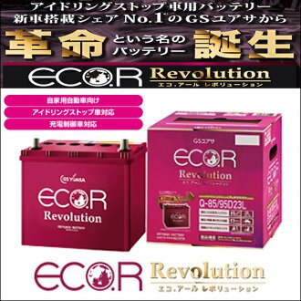≪供已含税的≫GS YUASA偶像停止使用的电池Q-85 atenza GJ5FP ※请一定现在确认使用的电池的Ah数、尺寸。