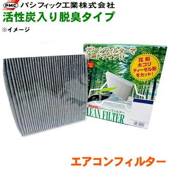 «Tax» Mazda Familia Van BVY12 system air conditioning filters-activated carbon with PMC-[product no.:PC-214C] [pollinosis and pandemic influenza preparedness]