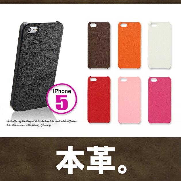 【送料無料(メール便のみ)】【片面牛革i5-L003】iPhone SE iPhone5S ケース 本革 革 皮 レザー 本革(牛革) iPhoneケース 高級 i-phone5 アイフォン5 モバイル Apple 【