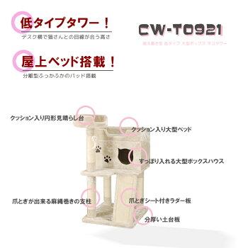 キャットタワー0921人間用家具メーカーが創ったネコタワーキャットタワー据え置きタイプ高さ112cm爪とぎ付き坂道ハウスボックス大型ベッド見晴らし台全部入り