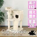 ネコちゃんと目が合う低型タワー キャットタワー 据え置き スリム CW-T0921 人間用家具メーカーが創った猫タワー 高さ113cm