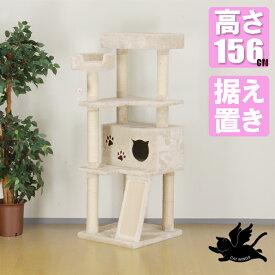 大きな猫ちゃんに キャットタワー 据え置きスリム CW-T0922 高さ156cm【気になるニオイが無いと好評です】人間用家具メーカーが創ったネコタワー おしゃれ 木製 catwings 猫用品