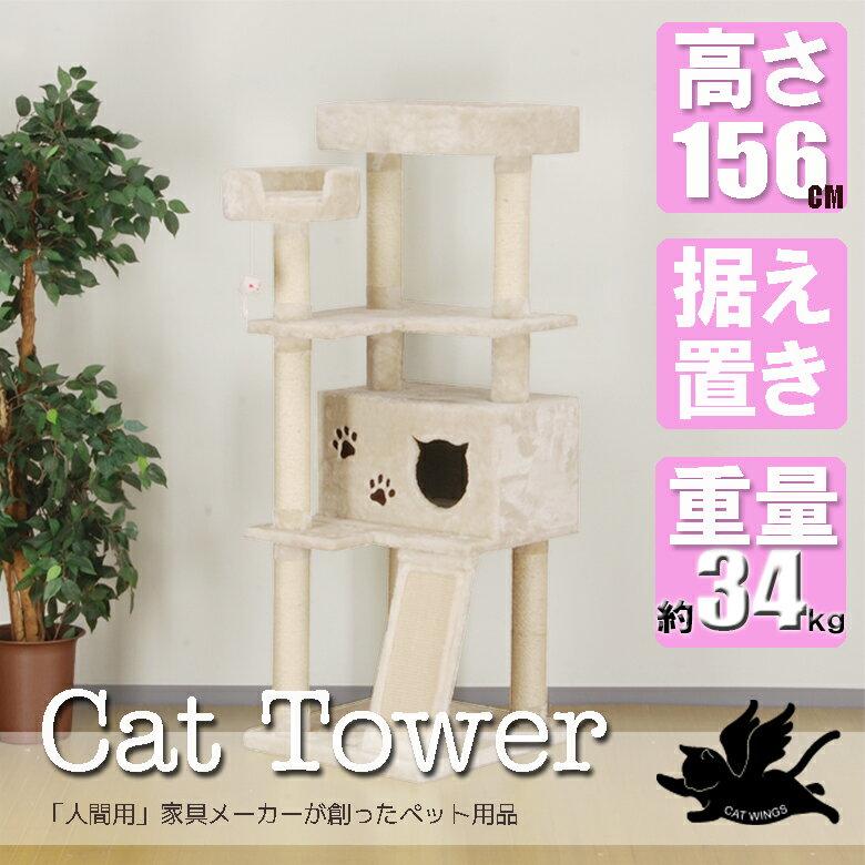 2017年モデル 【気になるニオイが無いと好評です】キャットタワーCW-T0922 人間用家具メーカーが創ったネコタワー キャットタワー 据え置きタイプ 高さ156cm 爪とぎ 爪みがき ボックス ペット 猫ハウス 猫ベッド おしゃれ スリム catwings 猫用品