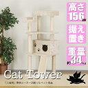 大きな猫ちゃんに キャットタワー 据え置きスリム CW-T0922 高さ156cm【気になるニオイが無いと好評です】人間用家具メーカーが創ったネコタワー おしゃ...