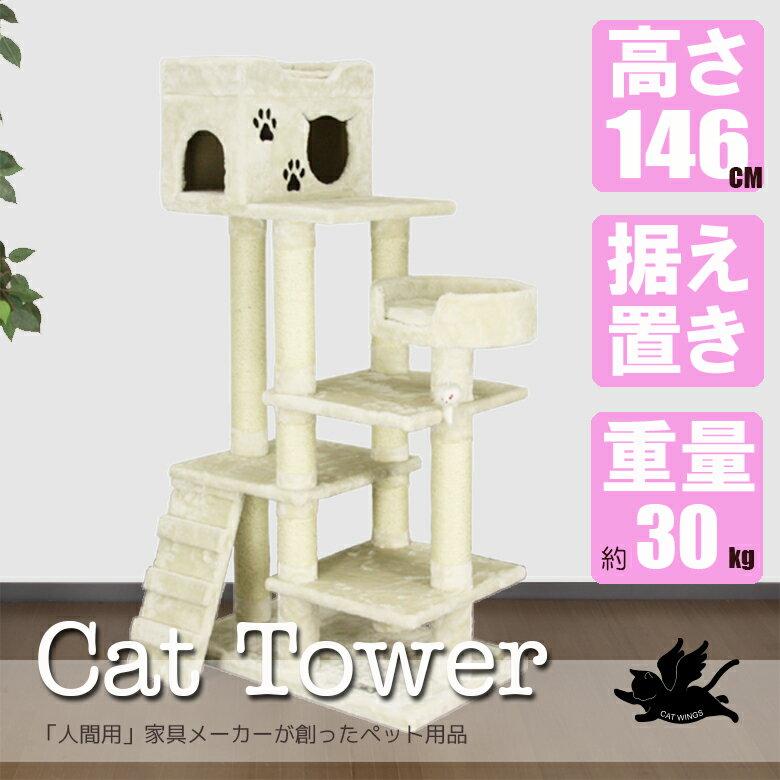 高齢シニア・運動苦手対応 低段差【気になるニオイが無いと好評です】キャットタワーCW-T0924 人間用家具メーカーが創ったネコタワー キャットタワー 据え置きタイプ catwings 猫用品