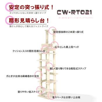 キャットタワーRT021人間用家具メーカーが創ったネコタワーキャットタワー突っ張りタイプ高さ228〜267cm2種類のベッド爪とぎ麻縄登りやすい低ステップ省スペースキャットタワー