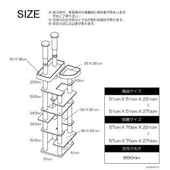 シニア対応キャットタワー突っ張り型スリムCW-RT021高さ231〜270cmまで対応【気になるニオイが無いと好評です】人間用家具メーカーが創ったネコタワー2種類のベッドおしゃれcatwings【お客様による組み立て式です】