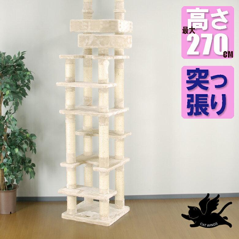 シニア対応 キャットタワー 突っ張り型 スリム CW-RT021  高さ231〜270cmまで対応【気になるニオイが無いと好評です】人間用家具メーカーが創ったネコタワー 2種類のベッド おしゃれ catwings