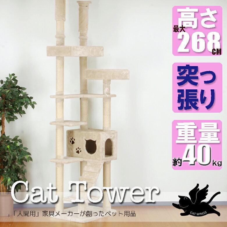大きな猫ちゃんに キャットタワー 突っ張り スリム CW-RT022 高さ228〜268cmまで対応【気になるニオイが無いと好評です】人間用家具メーカーが創ったネコタワー おしゃれ