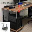 CPUスタンド CPUワゴン PJC-7201 【上下昇降 51〜80cm】サイドデスク・L字デスク・CPUワゴン・パソコンワゴン 上下昇…