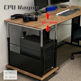 CPUスタンド CPUワゴン PJC-7201 【上下昇降 51〜80cm】サイドデスク・L字デスク・CPUワゴン・パソコンワゴン 上下昇降式デスクに対応【お客様による組み立て式です】