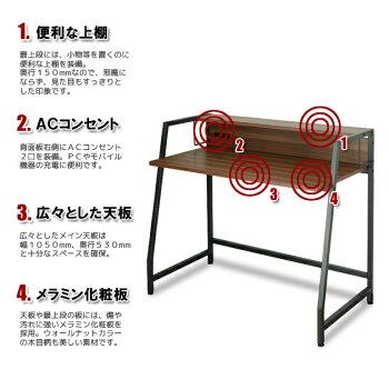 AC電源搭載!上棚付きレイヤーワイドフラットデスク/パソコン/木目/メラミン/おしゃれ/