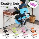 【台数限定】G06【ニーリングチェア(Kneeling Chair バックボーンチェア)】背もたれ付き 調節可 子供椅子 学習椅子…
