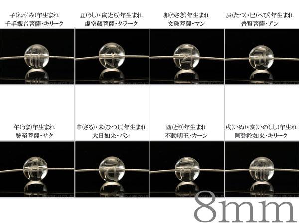 ★タイムセール20%OFF★ 梵字 水晶 素彫り 8mm