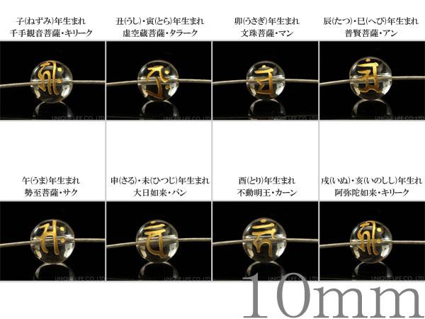 ★タイムセール20%OFF★ 梵字 水晶 金 10mm