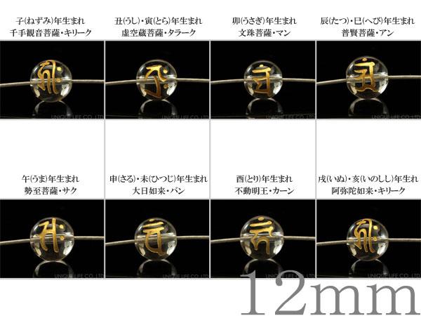 ★タイムセール20%OFF★ 梵字 水晶 金 12mm