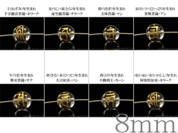 ★タイムセール20%OFF★ 梵字 水晶 金 8mm