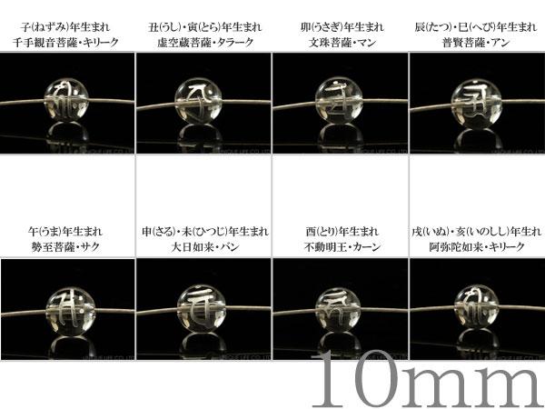 ★タイムセール20%OFF★ 梵字 水晶 銀 10mm