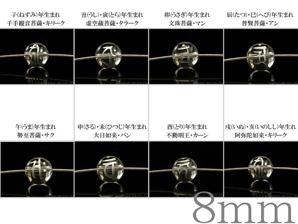 ★タイムセール20%OFF★ 梵字 水晶 銀 8mm