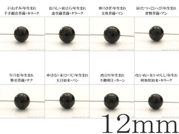 ★タイムセール20%OFF★ 梵字 オニキス 素彫り 12mm