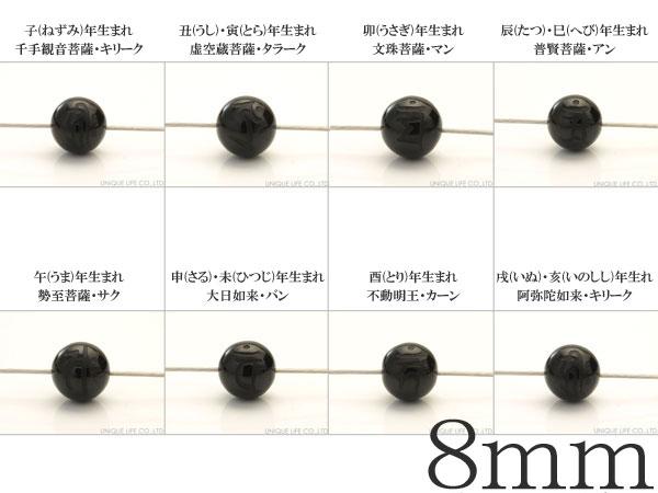 ★タイムセール20%OFF★ 梵字 オニキス 素彫り 8mm